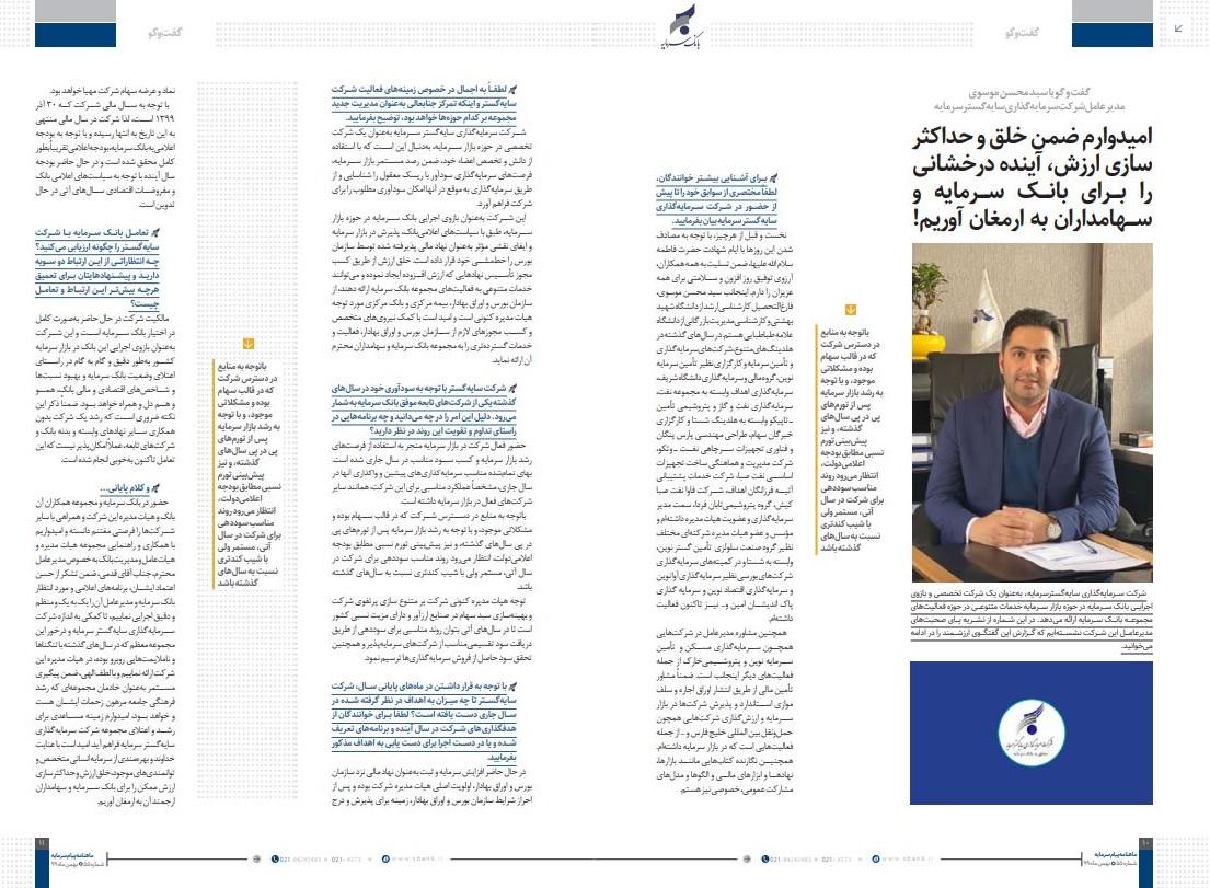 گفت و گو با سید محسن موسوی مدیر عامل شرکت سرمایه گذاری سایه گستر سرمایه